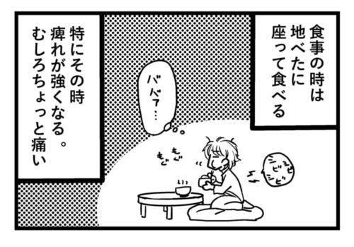 マンガ・尺骨神経2