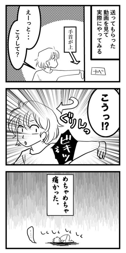 マンガ・尺骨神経3