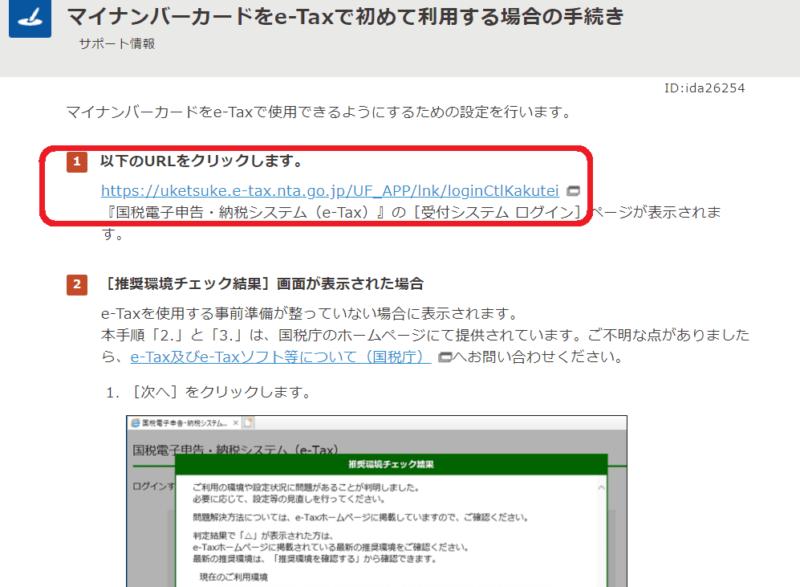 e-tax7