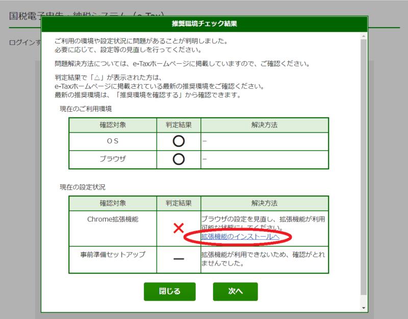 e-tax8