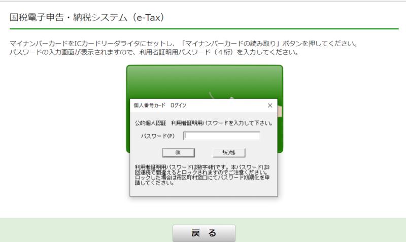 e-tax14