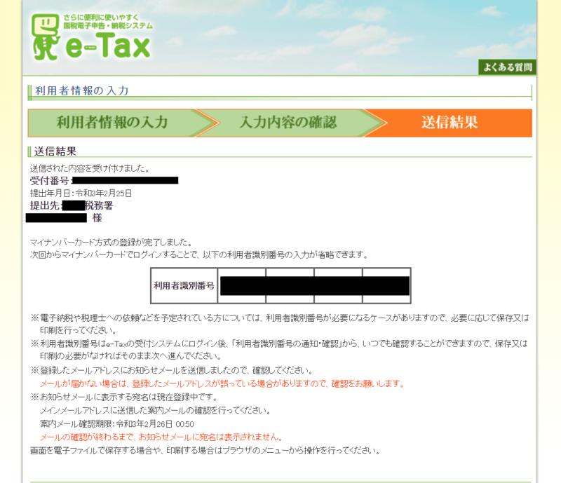 e-tax18