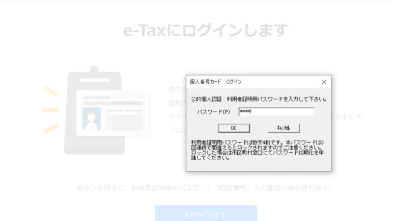 e-tax5