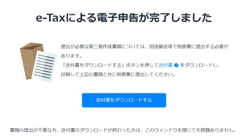 e-tax19