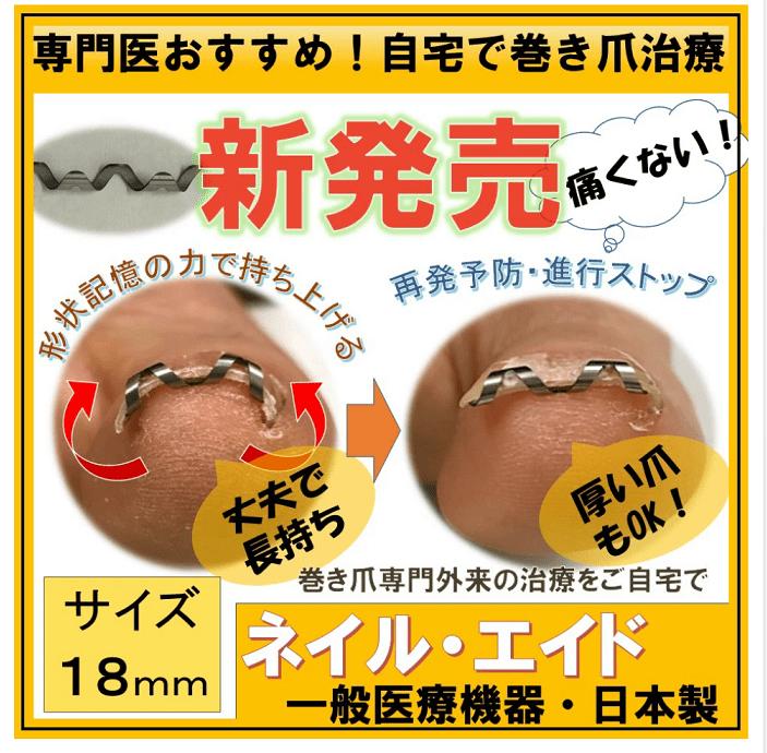 巻き爪11